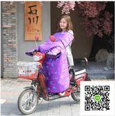 擋風被 小電動自行車冬季擋風被加絨加厚電瓶電頻摩托車風擋罩棉女秋保暖 MKS印象部落