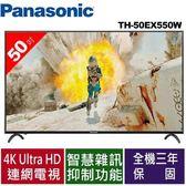 Panasonic國際牌50吋4K UHD 連網液晶電視 TH-50EX550W【買就送保溫後背包】
