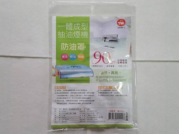 天王 一體成型 抽油煙機防油罩90cm/包
