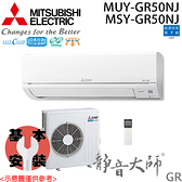 【MITSUBISHI三菱】6-9坪 靜音大師 變頻分離式冷氣 MUY/MSY-GR50NJ 免運費/送基本安裝