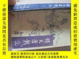 二手書博民逛書店罕見倚天屠龍記一749019636 金庸 寶文堂 出版1985