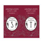 《日本製》AROMA KIFI 植粹輕盈洗護體驗組 (洗髮10ml+護髮10ml)【無矽靈】  ◇iKIREI