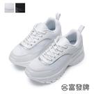 【富發牌】復古迪斯可老爹鞋-黑/白 1AY59