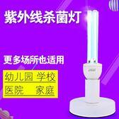 益辰紫外線消毒燈殺菌燈臭氧家用除螨殺蟲除臭除霉菌UV燈 NMS 喵小姐