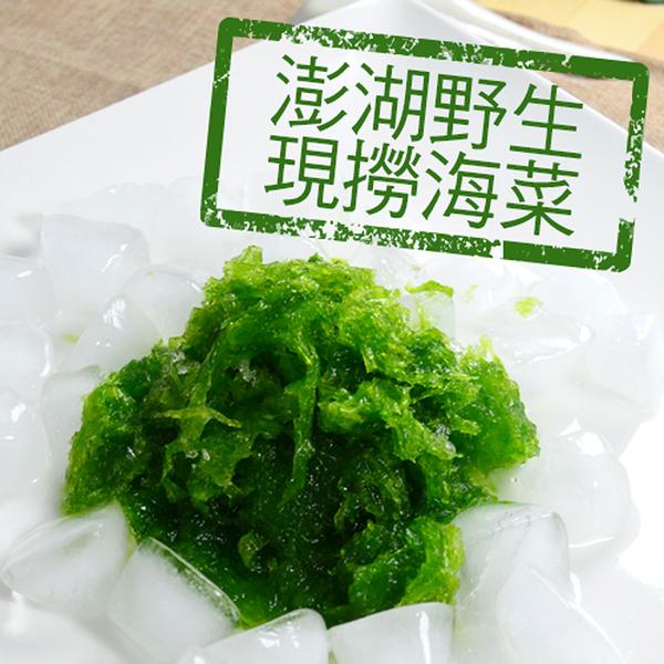 【大口市集】澎湖野生現撈海菜(200g/包)