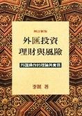 二手書博民逛書店 《外匯投資理財與風險》 R2Y ISBN:9571400270│李麗