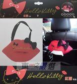 車之嚴選 cars_go 汽車用品【PKTD005R-03】Hello Kitty 紅脣系列 吊掛式多功能面紙盒套(可吊掛頭枕)