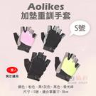 攝彩@Aolikes 加墊重訓手套 S號 重訓手套 護腕專家 舉重健身啞鈴 半指手套防滑手套 肌耐力