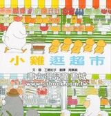 書立得-【工藤紀子】小雞逛超市