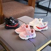 兒童休閒鞋 寶寶亮燈鞋子1-5歲女寶寶嬰兒防滑運動鞋軟底男2兒童透氣鞋潮 魔法空間