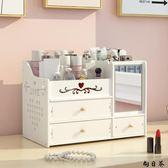 化妝包 化妝袋 化妝盒 化妝品收納桌面盒韓國塑料帶鏡子化妝盒護膚品置物架梳妝臺梳妝盒