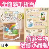 日本 正版 角落生物治癒水晶瓶 RE-MENT 盒玩 宅宅新聞 玩具 全6種【小福部屋】