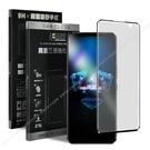 Xmart 防指紋霧面滿版玻璃貼 for ASUS ROG Phone 5 ZS673KS 使用