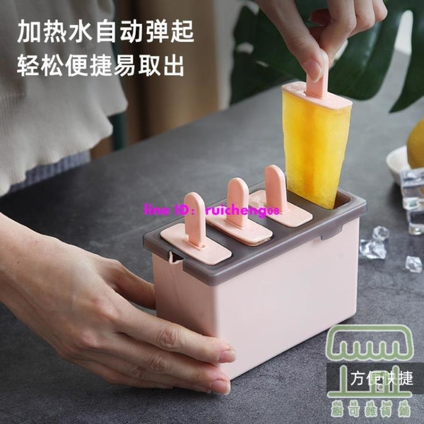 冰淇淋DIY凍冰塊盒雪糕模具家用冰糕自制冰盒【樹可雜貨鋪】