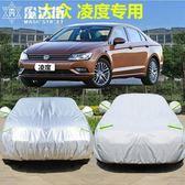 新款汽車衣車罩凌度專用加厚防曬防雨遮陽罩蓋布通用車套 魔法街