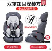 汽車安全座椅 兒童汽車安全座椅 嬰車載9個月-12歲通用折疊安全坐椅