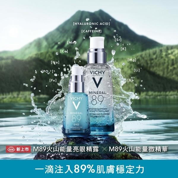 VICHY薇姿 火山能量亮眼精露15ML 買1送7修護組 眼周保養