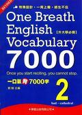 (二手書)一口氣背7000字(2)