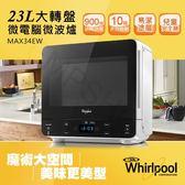 超下殺【惠而浦Whirlpool】23L大轉盤微電腦微波爐 MAX34EW