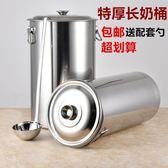 奶茶桶 特厚不銹鋼奶茶桶加厚帶蓋不銹鋼桶珍珠奶茶桶長奶桶湯桶 JD 非凡小鋪