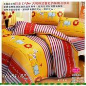 河馬˙獅子˙斑馬【床罩】5*6.2尺/雙人/ 御芙專櫃/防瞞抗菌/精梳棉七件套寢具