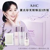 韓國AHC 薰衣草美妍煥活3件組