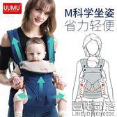 嬰兒背帶前抱式初生新生兒背巾后背多功能四季通用橫抱式寶寶背袋【萬聖節推薦】