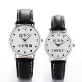 情侶對錶 一對韓版潮流時尚簡約休閒女士學生防水皮帶 sxx3089 【雅居屋】