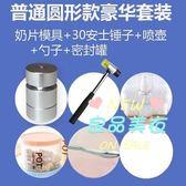 奶片壓片機 壓奶片模具奶粉壓縮奶片機手動小型自製手搖壓片機家用壓片器神器