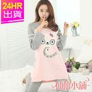 哺乳衣 粉 藍眼小貓棉質甜美長袖兩件式哺乳孕婦裝 舒適居家服睡衣 仙仙小舖