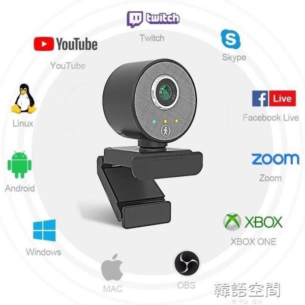 網路攝像頭 高清網路視頻usb攝像頭人形追蹤美顏webcam電腦直播會議1080P