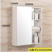 浴室鏡櫃太空鋁鏡箱掛牆式洗手衛生間廁所鏡子【白象牙色鏡櫃63公分】