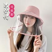 防飛沫帽隔離防護漁夫帽女全臉防曬遮陽面罩防塵飛濺唾沫頭罩 小艾新品