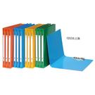 【奇奇文具】同春TON CHUNG F202 309x235x20mm 右上強力夾 A4-藍綠黃紅