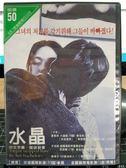 影音專賣店-P10-166-正版DVD-韓片【水晶】-李恩珠 文成根 鄭寶石