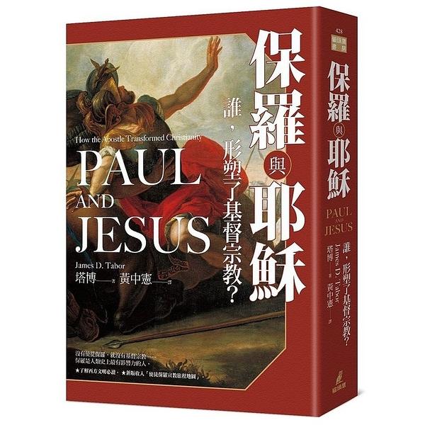 保羅與耶穌-誰,形塑了基督宗教?