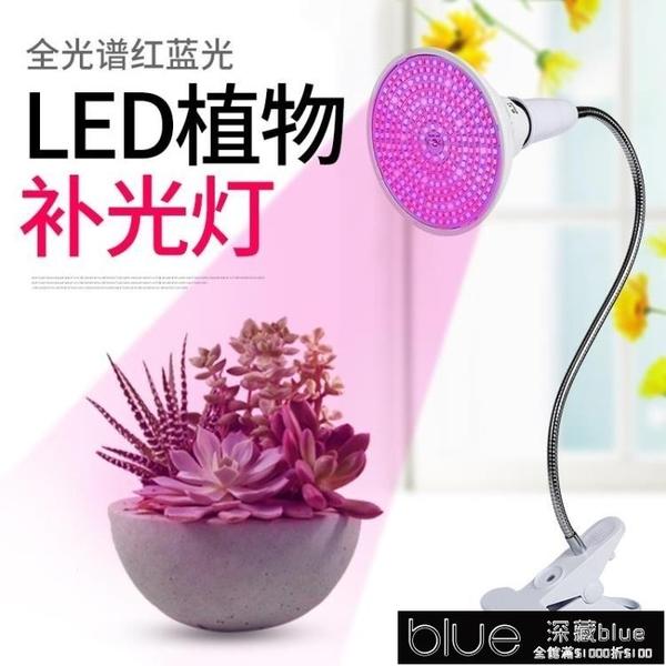植物補光燈 E27螺口LED植物生長燈室內花卉多肉紅藍植物照臉補光燈帶夾子燈座