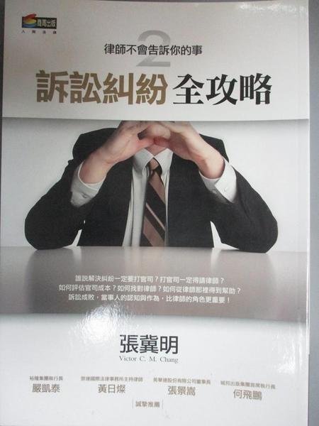 【書寶二手書T1/法律_OQY】律師不會告訴你的事02-訴訟糾紛全攻略_張冀明