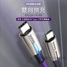 Baseus倍思 水滴燈Type-C  2米 60W閃充數據線 3A充電線  QC3.0快充線