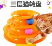 貓玩具愛貓轉盤球三層逗貓棒老鼠寵物小貓幼貓咪用品貓咪玩具