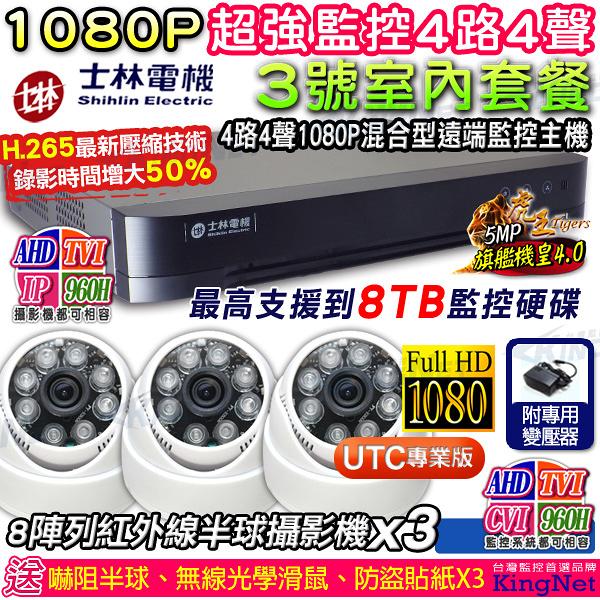 監視器攝影機 KINGNET 士林電機 4路監控主機套餐 高清監控主機+4陣列室內半球OSD監控攝影機x3
