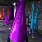 年終盛宴  空中瑜伽吊床 瑜珈吊床伸展帶空中活力帶有彈力2.8米寬吊床含配件   初見居家
