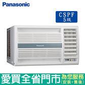 Panasonic國際3-4坪CW-N22S1右吹窗型(110V)冷氣空調_含配送到府+標準安裝【愛買】