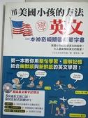 【書寶二手書T8/語言學習_J87】用美國小孩的方法學英文_三誌社英語研究會