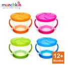 munchkin滿趣健-防漏零食杯-4色