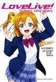 (二手書)LOVE LIVE!School idol diary(1):~高坂穂乃果~