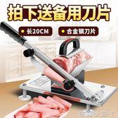 切片機牛羊肉手動 切肉機 家用切肥牛刨肉片機2把刀片 刀片加長 igo蘿莉小腳ㄚ