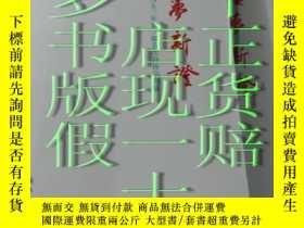 二手書博民逛書店罕見紅樓夢新證(根據一九五三年第三版首次簡體字出版)Y18136