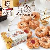 義大利 VICENZI 維西尼 夾心酥禮盒 330g 夾心酥餅 酥餅 夾心餅乾 餅乾 西點餅乾 禮盒