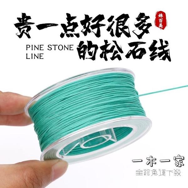 串珠彈力線 松石線繩耐磨穿手工編織手繩玉線佛珠繩子手串繩彈力線文玩線繩